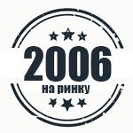 На ринку з 2006 року